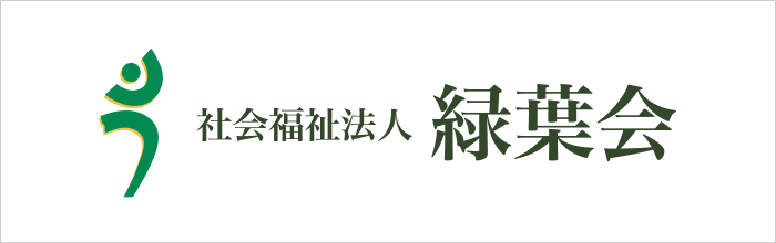 社会福祉法人緑葉会