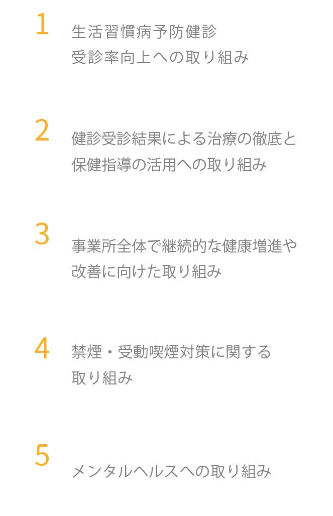 5つの取り組み