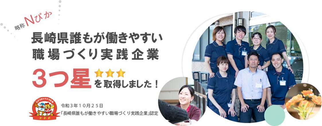 長崎県誰もが働きやすい職場づくり実践企業(Nぴか)2つ星を取得