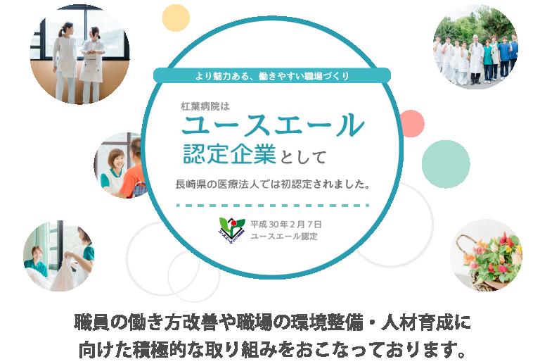 杠葉病院はユースエール認定企業として長崎県下初認定されました。