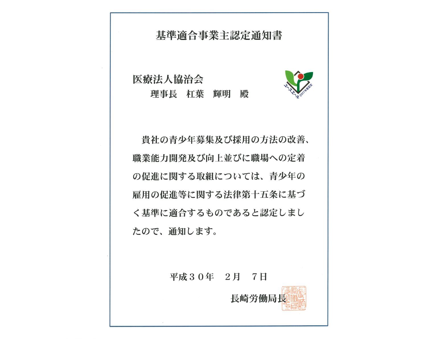 「ユースエール」を医療法人で長崎県下初認定