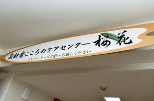 高齢者こころのケアセンター桜花 認知症治療病棟看板
